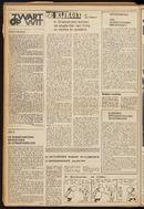 DE_VOORPOST 1973-11-24 p2